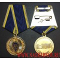 Медаль 100 лет Федеральной службе безопасности России