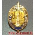 Нагрудный знак 100 лет Органам безопасности