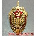 Нагрудный знак 100 лет ВЧК КГБ со звездой