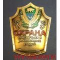 Нагрудный знак Росохотрыболовсоюза Охрана охотничьих и рыболовных угодий