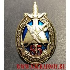 Нагрудный знак 85 лет ГПИ ФСБ РФ
