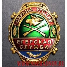 Нагрудный знак Егерская служба охрана угодий