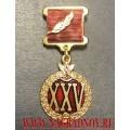 Знак отличия 25 лет в Фельдъегерской службе