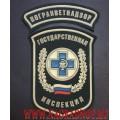 Комплект нашивок Государственная инспекция Погранветнадзор