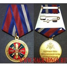 Медаль 50 лет Подразделениям государственного контроля и лицензионно разрешительной работы