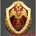 Нагрудный знак Росгвардии Отличник службы в организациях вневедомственной охраны