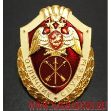 Нагрудный знак Росгвардии Отличник службы в подразделениях оперативного назначения и СМВЧ
