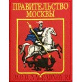 Нашивка на рукав Правительство Москвы