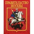 Шеврон Правительство Москвы с липучкой
