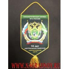 Вымпел с эмблемой Кинологического центра Центральной таможни ФТС России