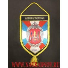 Вымпел с символикой воинской части 77910