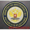 Нарукавный знак с эмблемой МИД России