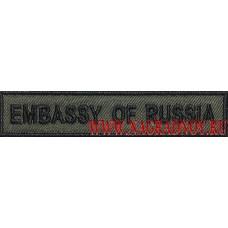 Полевая нагрудная нашивка Embassy of Russia с липучкой