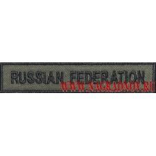 Полевая нагрудная нашивка Russian Federation с липучкой