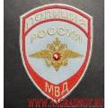 Шеврон полиции нового образца для сорочки голубого цвета