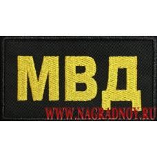 Универсальный шеврон МВД с липучкой
