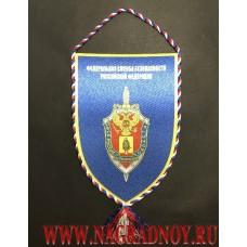 Вымпел с эмблемой УФСБ России по Рязанской области