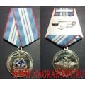 Медаль МВД России 100 лет Международному полицейскому сотрудничеству