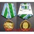 Медаль За освоение Сибири и Дальнего Востока