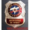 Нагрудный знак МЧС России Дневальный по гаражу