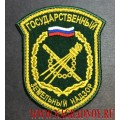 Нарукавный знак работников Государственного земельного надзора