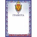 Грамота с эмблемой ФСБ России