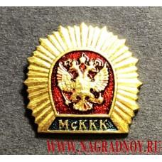 Миниатюрный значок МсККК