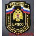 Нарукавный знак ЦРПСО МЧС России