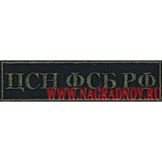 Нашивка для разгрузки ЦСН ФСБ РФ