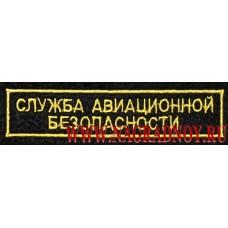 Нашивка на грудь Служба авиационной безопасности