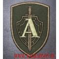 Нашивка на рукав Альфа для камуфляжа