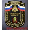 Шеврон ГУ МЧС России по Пензенской области