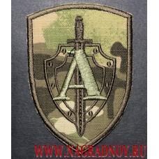 Шеврон сотрудников ГСН Альфа для камуфляжа Мультикам