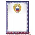 Универсальный поздравительный бланк с логотипом ФСО России