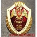 Нагрудный знак Отличник службы в финансово-экономических подразделениях Росгвардии