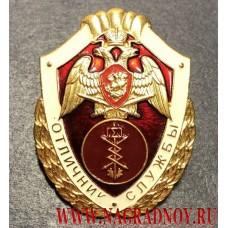 Нагрудный знак Росгвардии Отличник службы в воинских частях связи и автоматизации