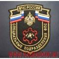 Шеврон специальных подразделений ФПС МЧС России