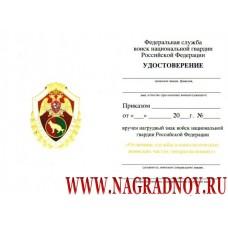 Удостоверение к нагрудному знаку Отличник службы в кинологических воинских частях и подразделениях ВНГ