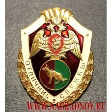 Нагрудный знак Отличник службы в кинологических воинских частях и подразделениях Росгвардии
