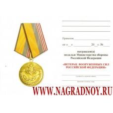 Удостоверение к медали Ветеран вооруженных сил России