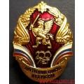 Нагрудный знак 200 лет Внутренним войскам МВД России