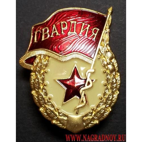 Нагрудный знак гвардия россии аукционный товар 3 буквы