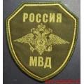 Шеврон МВД России для полевой формы