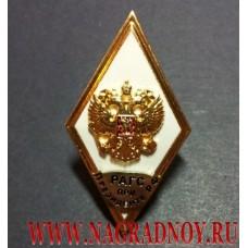 Нагрудный знак об окончании РАГС при Президенте РФ