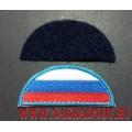 Нашивка на рукав Флаг РФ полукруг для офисной формы ВВС