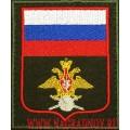 Нашивка военных представителей приказ 300 с флагом