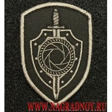 Шеврон Оперативно-поисковое управление ФСБ с липучкой