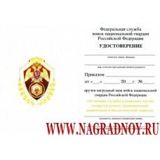 Удостоверение к знаку ВНГ Отличник службы в воинских частях и подразделениях РХБЗ