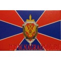 """Магнит """"Флаг ФСБ России"""""""