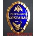 Нагрудный знак сотрудников ФГУП Охрана Росгвардии